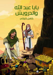 تحميل كتاب كتاب بابا عَبْدُ الله وَالدَّرْوِيش - كامل كيلاني لـِ: كامل كيلاني