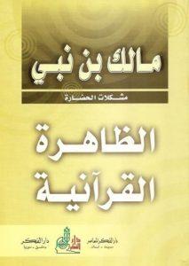 تحميل كتاب كتاب الظاهرة القرآنية - مالك بن نبي لـِ: مالك بن نبي