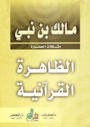 صورة كتاب الظاهرة القرآنية – مالك بن نبي
