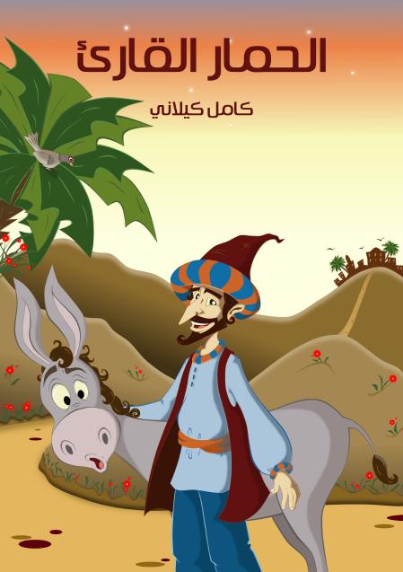 صورة كتاب الْحِمَارُ الْقَارِئ – كامل كيلاني