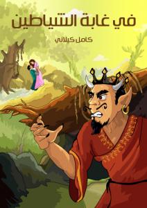 تحميل كتاب كتاب في غابة الشياطين - كامل كيلاني لـِ: كامل كيلاني