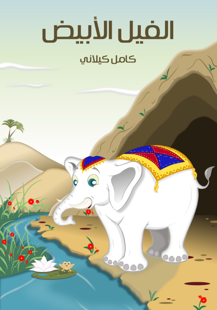 صورة كتاب الفيلُ الأبيضُ – كامل كيلاني