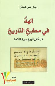تحميل كتاب كتاب  آلهة في مطبخ التاريخ - جمال علي الحلاق لـِ: جمال علي الحلاق