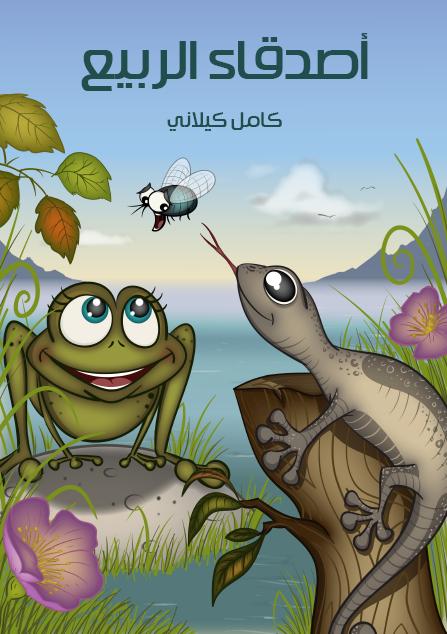 صورة كتاب أصدقاء الربيع – كامل كيلاني