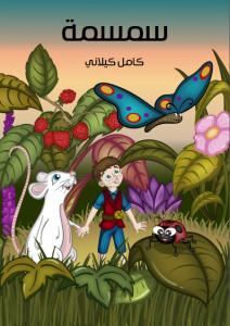 تحميل كتاب كتاب سِـمْسِـمَة - كامل كيلاني لـِ: كامل كيلاني