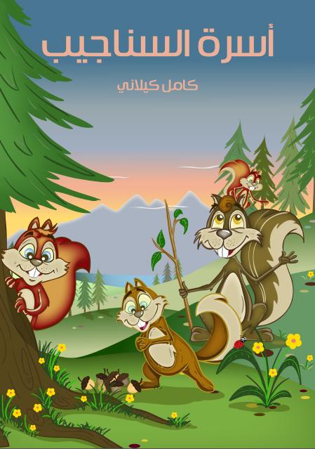 صورة كتاب أسرة السناجيب – كامل كيلاني