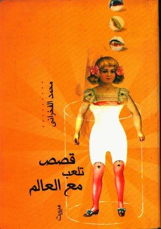 صورة كتاب قصص تلعب مع العالم – محمد الفخراني