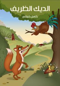 تحميل كتاب كتاب الدِّيكُ الظَّرِيفُ - كامل كيلاني لـِ: كامل كيلاني