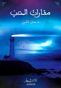 تحميل كتاب كتاب منارات الحب - حنان لاشين لـِ: حنان لاشين
