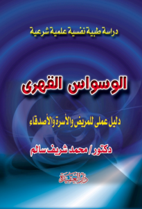 تحميل كتاب كتاب الوسواس القهري - محمد شريف سالم لـِ: محمد شريف سالم
