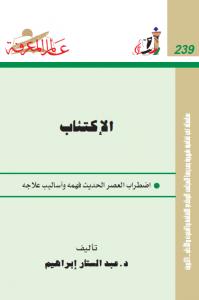 تحميل كتاب كتاب الإكتئاب - عبد الستار إبراهيم لـِ: عبد الستار إبراهيم