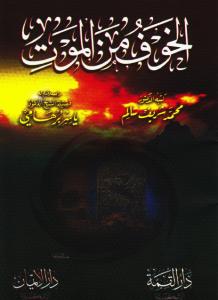 تحميل كتاب كتاب الخوف من الموت - محمد شريف سالم لـِ: محمد شريف سالم