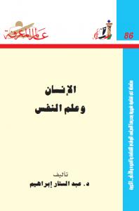 تحميل كتاب كتاب الإنسان وعلم النفس - عبد الستار إبراهيم لـِ: عبد الستار إبراهيم