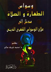 تحميل كتاب كتاب وسواس الطهارة والصلاة - محمد شريف سالم لـِ: محمد شريف سالم