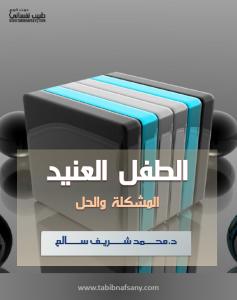 تحميل كتاب كتاب الطفل العنيد (المشكلة والحل) - محمد شريف سالم لـِ: محمد شريف سالم