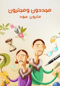 تحميل كتاب كتاب مجددون ومجترون - مارون عبود لـِ: مارون عبود