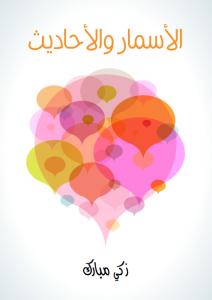 تحميل كتاب كتاب الأسمار والأحاديث - زكي مبارك لـِ: زكي مبارك