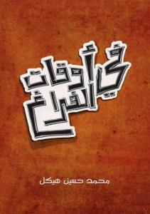 تحميل كتاب كتاب في أوقات الفراغ: مجموعة رسائل أدبية تاريخية أخلاقية فلسفية - محمد حسين هيكل لـِ: محمد حسين هيكل