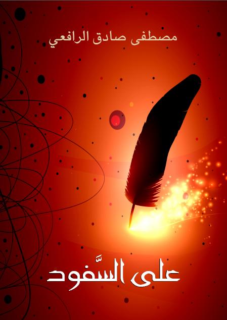 صورة كتاب على السَّفود – مصطفى صادق الرافعي