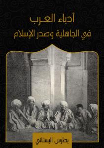 تحميل كتاب كتاب أدباء العرب في الجاهلية وصدر الإسلام - بطرس البستاني للمؤلف: بطرس البستاني
