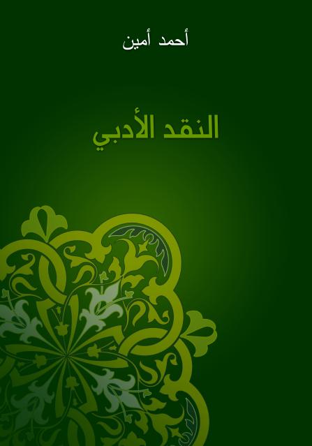 صورة كتاب النقد الأدبي – أحمد أمين