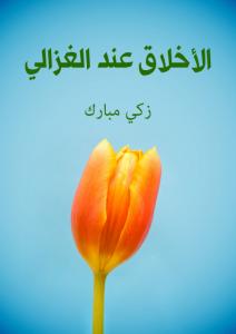 تحميل كتاب كتاب الأخلاق عند الغزالي - زكي مبارك لـِ: زكي مبارك