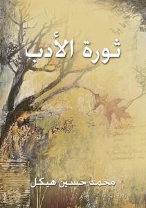 تحميل كتاب كتاب ثورة الأدب - محمد حسين هيكل لـِ: محمد حسين هيكل