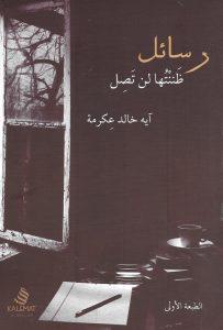 تحميل كتاب كتاب رسائل ظننتها لن تصل - آية خالد عكرمة لـِ: آية خالد عكرمة