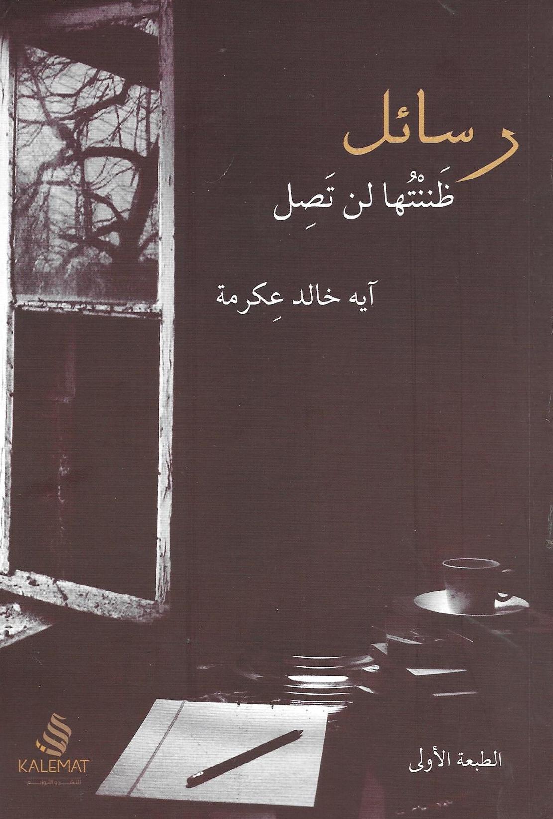 صورة كتاب رسائل ظننتها لن تصل – آية خالد عكرمة