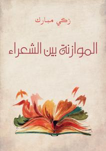 تحميل كتاب كتاب الموازنة بين الشعراء - زكي مبارك لـِ: زكي مبارك