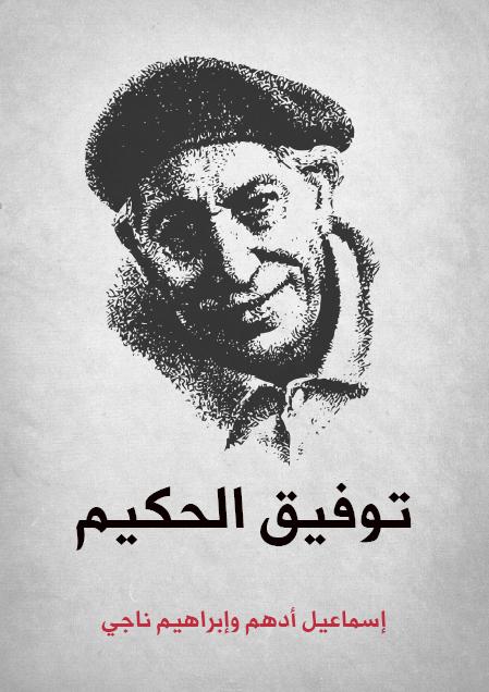 صورة كتاب توفيق الحكيم – إبراهيم ناجي وإسماعيل أدهم