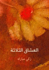 تحميل كتاب كتاب العشاق الثلاثة - زكي مبارك لـِ: زكي مبارك