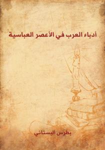 تحميل كتاب كتاب أدباء العرب في الأعصر العباسية - بطرس البستاني لـِ: بطرس البستاني