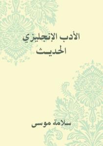 تحميل كتاب كتاب الأدب الإنجليزي الحديث - سلامة موسى لـِ: سلامة موسى