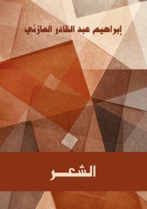 تحميل كتاب كتاب الشعر - إبراهيم عبد القادر المازني لـِ: إبراهيم عبد القادر المازني