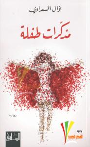 تحميل كتاب رواية مذكرات طفلة - نوال السعداوي لـِ: نوال السعداوي