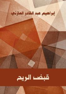 تحميل كتاب كتاب قبض الريح - إبراهيم عبد القادر المازني لـِ: إبراهيم عبد القادر المازني