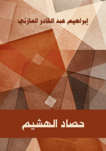 تحميل كتاب كتاب حصاد الهشيم - إبراهيم عبد القادر المازني لـِ: إبراهيم عبد القادر المازني