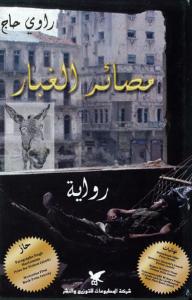 تحميل كتاب رواية مصائر الغبار - راوي حاج لـِ: راوي حاج