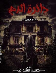 تحميل كتاب رواية دائرة الدم - حسن الشواف لـِ: حسن الشواف