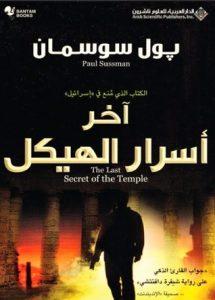 تحميل كتاب رواية آخر أسرار الهيكل - بول سوسمان لـِ: بول سوسمان