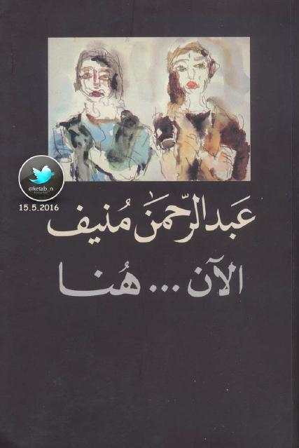 صورة رواية الآن هنا .. أو شرق المتوسط مرة أخرى – عبد الرحمن منيف