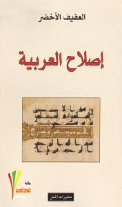 تحميل كتاب كتاب إصلاح العربية - العفيف الأخضر لـِ: العفيف الأخضر
