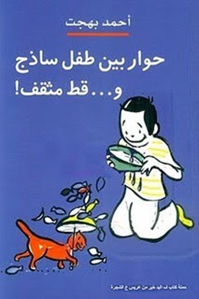 صورة كتاب حوار بين طفل ساذج وقط مثقف – أحمد بهجت
