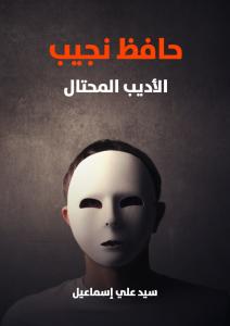 تحميل كتاب كتاب حافظ نجيب : الأديب المحتال - سيد علي إسماعيل للمؤلف: سيد علي إسماعيل
