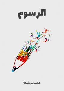 تحميل كتاب كتاب الرسوم - إلياس أبو شبكة لـِ: إلياس أبو شبكة