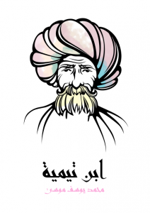 تحميل كتاب كتاب ابن تيمية - محمد يوسف موسى لـِ: محمد يوسف موسى
