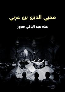 تحميل كتاب كتاب محيي الدين بن عربي - طه عبد الباقي سرور لـِ: طه عبد الباقي سرور