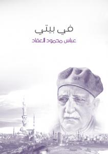 تحميل كتاب كتاب في بيتي - عباس محمود العقاد لـِ: عباس محمود العقاد