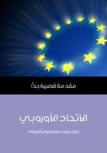 تحميل كتاب كتاب الاتحاد الأوروبي: مقدمة قصيرة جدًّا - جون بيندر وسايمون أشروود لـِ: جون بيندر وسايمون أشروود